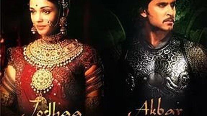 Джодха и Акбар / Jodhaa Akbar (2008)