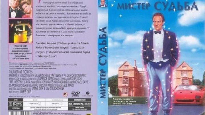 Мистер Судьба (1990) Фантастика.