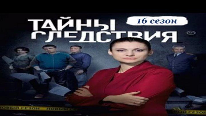 Тайны следствия, 2016 год / 16 сезон / Серия 2 из 20 (детектив, драма)