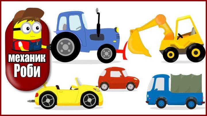 Синий Трактор и Экскаватор . Мультики про машинки . Развивающий мультфильм для детей