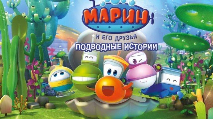 Мультик - Марин и его друзья - Серии 36-40