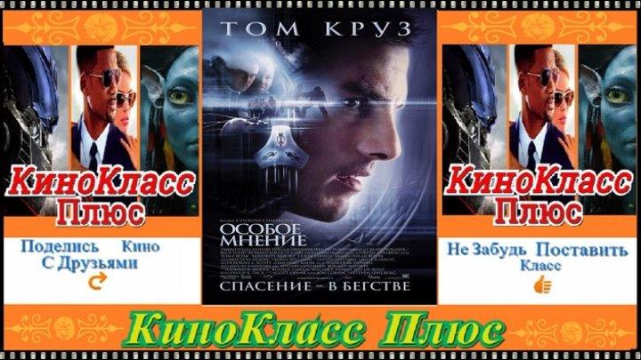 Особое мнение(HD-720)(2002)-фантастика,боевик,триллер,детектив...