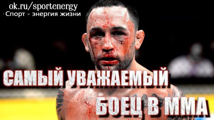 ПОЧЕМУ ФРЕНКИ ЭДГАР САМЫЙ УВАЖАЕМЫЙ БОЕЦ В MMA (RUS)