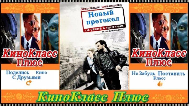 Новый протокол(HD-720)(2008)-боевик,триллер,детектив,драма...