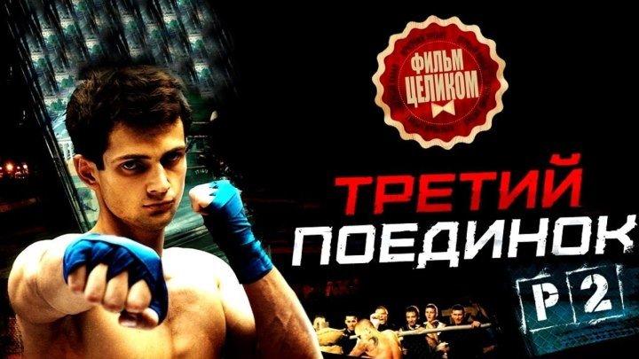 Третий поединок [01 из 04] (2015) Боевик, драма Россия.