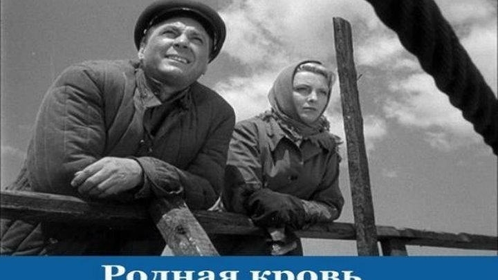"""х/ф """"Родная кровь"""" (1963)"""