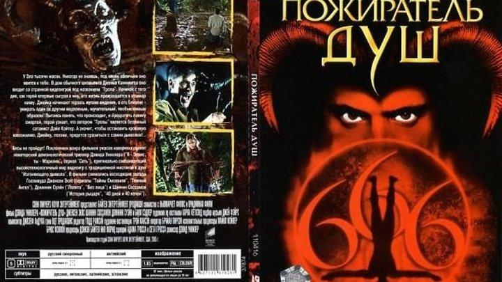 Пожиратель душ (2005) Ужасы.