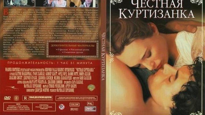 Честная куртизанка (1998)Драма, Биография.