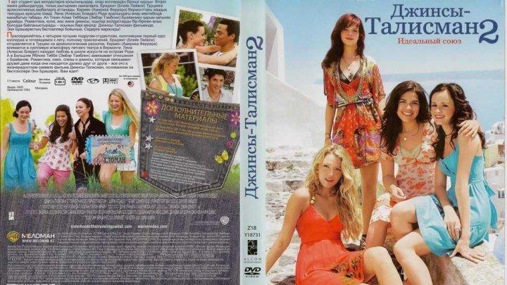 Джинсы – талисман 2 (2008)Комедия,