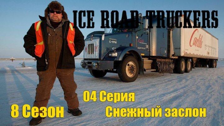 Ледовый путь дальнобойщиков 8 сезон 04 серия - Снежный заслон