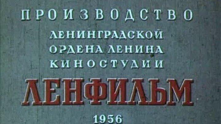 Медовый месяц, 1956 Фильм с участием Людмилы Касаткиной