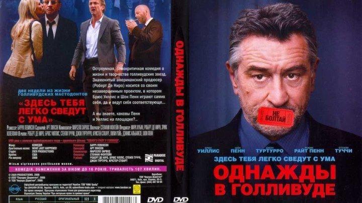 Однажды в Голливуде (2008) Комедия, Драма.