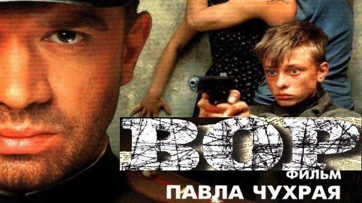 ВОР (Поствоенная Драма-Криминал Россия-Франция-1997г.) Х.Ф