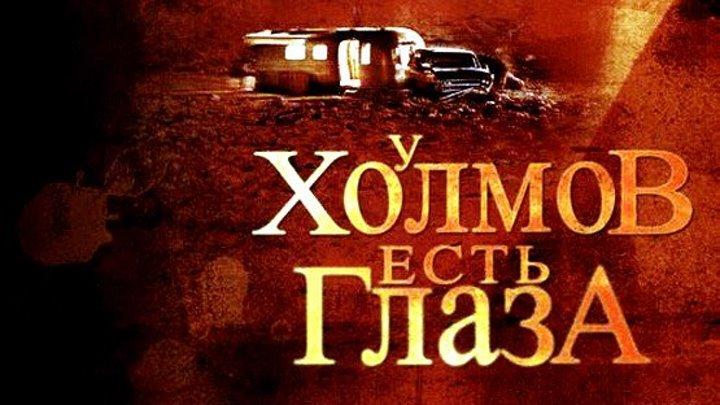 2006 У холмов есть глаза русский трейлер