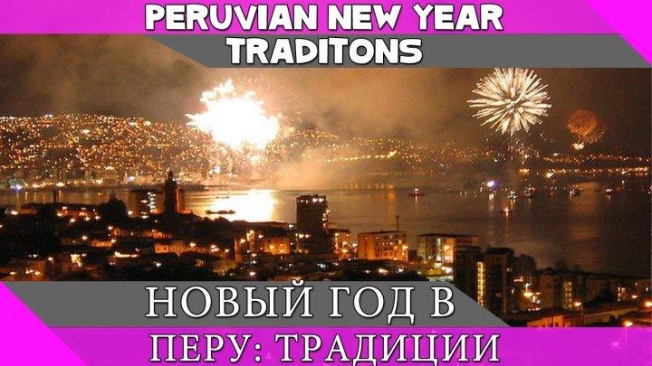 🎆Как празднуют Новый Год в Перу? Традиции, обычаи, суеверия...🎉