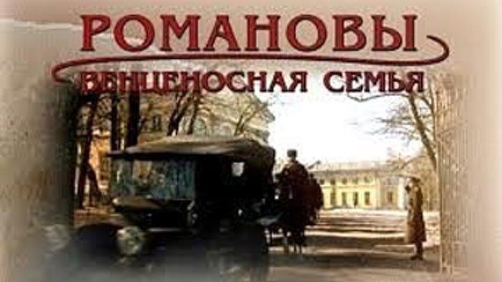 Романовы Венценосная семья (2000) https://ok.ru/kinokayflu