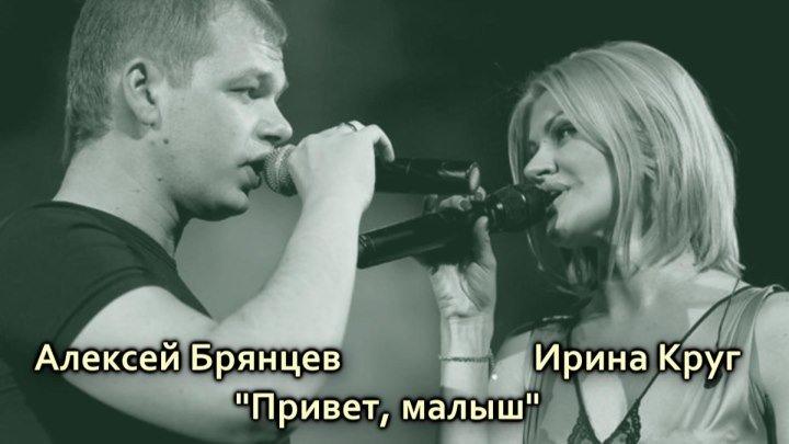 Ирина Круг и Алексей Брянцев - Привет малыш / 2009