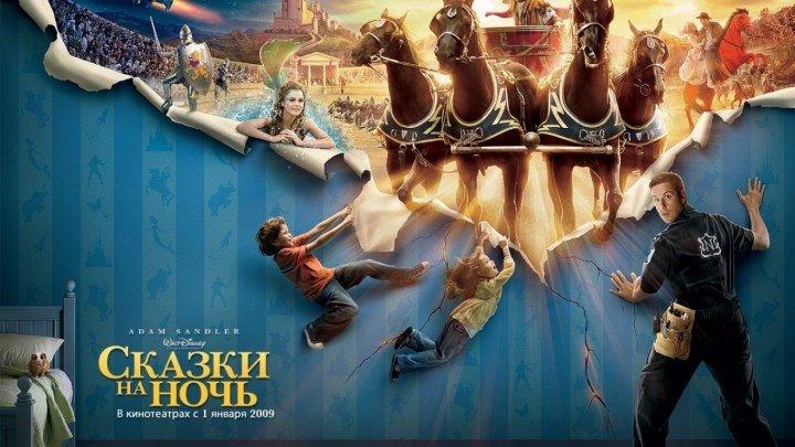 Сказки на ночь (2008) https://ok.ru/kinokayflu