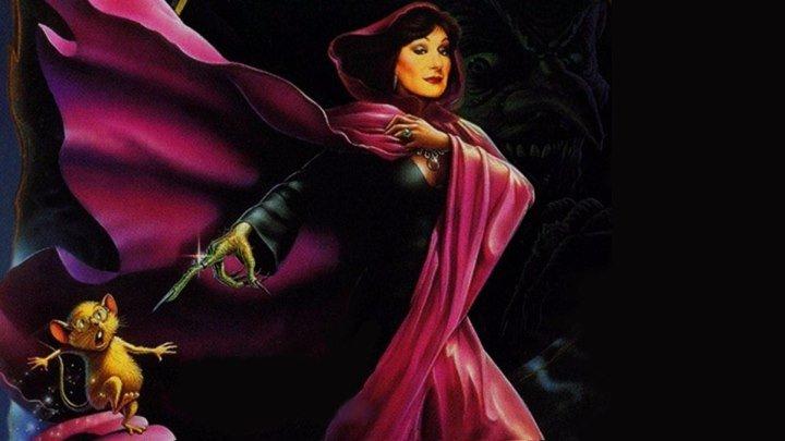 Ведьмы (семейный комедийный фэнтези с Анжеликой Хьюстон и Роуэном Аткинсоном)   США-Великобритания, 1990