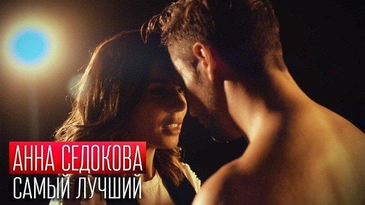 ➷ ❤ ➹Анна Седокова - САМЫЙ ЛУЧШИЙ (Премьера 2017)➷ ❤ ➹