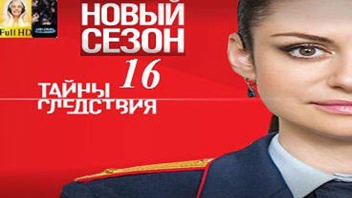 Тайны следствия / Сезон 16 / Серия 12 / [2016, Детектив, драма, криминал