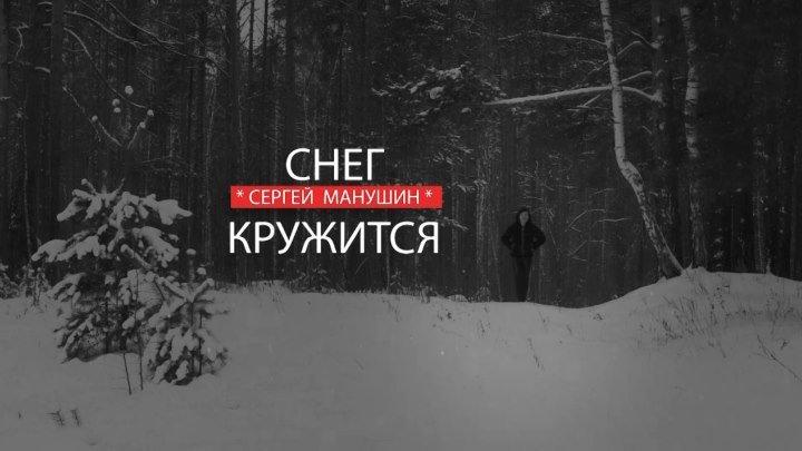 Снег Кружится - Сергей Манушин (ВИА Пламя)