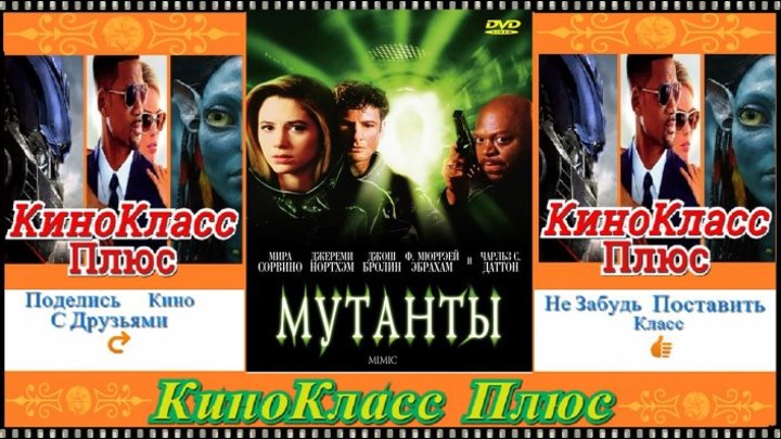 Мутанты(HD-720)(1997)-фантастика,ужасы...