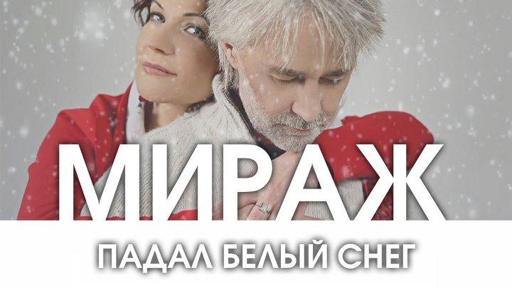 Мираж - Падал белый снег' 2017
