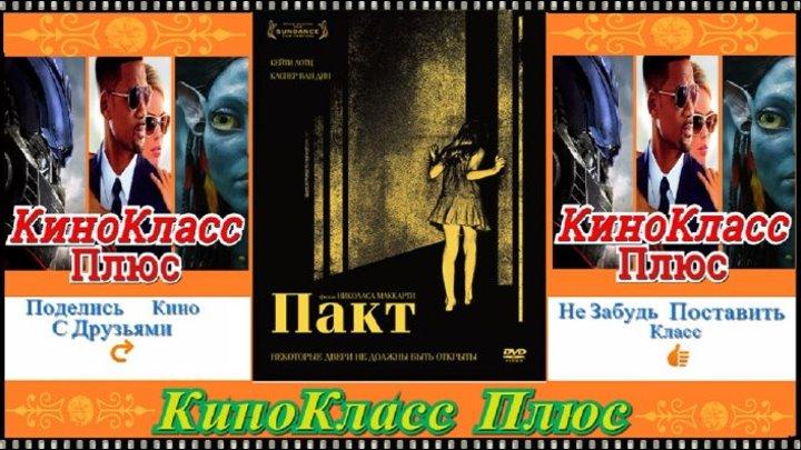 Пакт(HD-720)(2011)-ужасы,триллер,детектив...