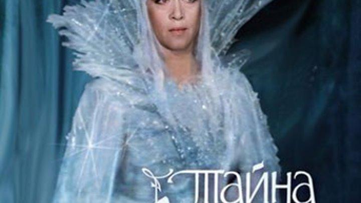 Тайна Снежной королевы _ (1986) Фильм-сказка