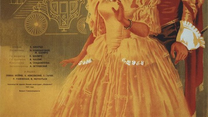 """Фильм-сказка. """"ЗОЛУШКА"""". (1947). Лучшие советские сказки. Цветная верcия, полная реставрация."""