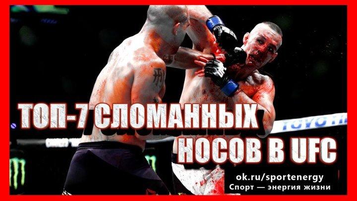 ТОП-7 СЛОМАННЫХ НОСОВ В UFC