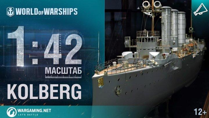 Крейсер Kolberg. Масштаб 1:42 [World of Warships]