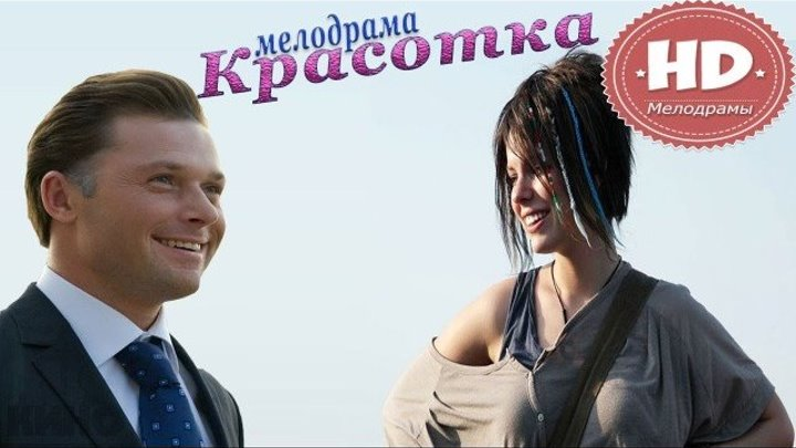 """""""Красотка"""" Россия. HD Мелодрама, Комедия."""