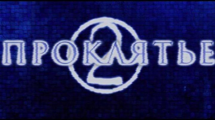 """Трейлер к фильму """"Проклятье 3D 2"""" (Sadako 3D 2) на русском"""