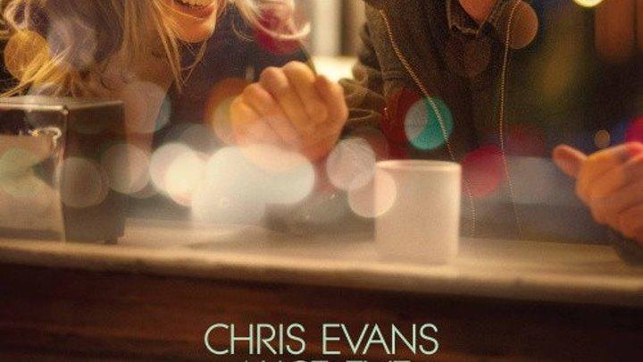 Прежде чем мы расстанемся - мелодрама- Шедевральный фильм! И до чего же Крис обаятельный в нем! НЕ влюбиться в него было просто не реально. Его игра просто божественна!
