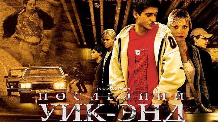Последний уик-энд (2005)в хорошем качестве