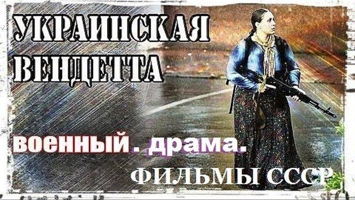 ПОТРЯСАЮЩИЙ ФИЛЬМ! Украинская вендетта , драма, ФИЛЬМЫ СССР