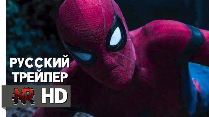 Человек-Паук_ Возвращение домой - русский трейлер