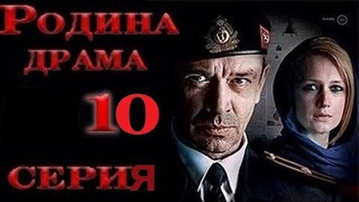 Родина. 10 серия. Сериал в HD 2015