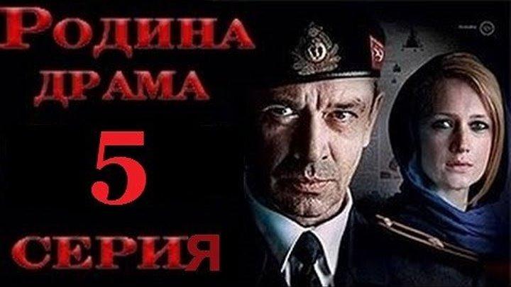 Родина. 5 серия. Сериал в HD 2015