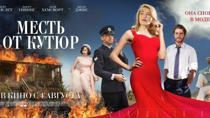 Месть от кутюр HD(драма)2015