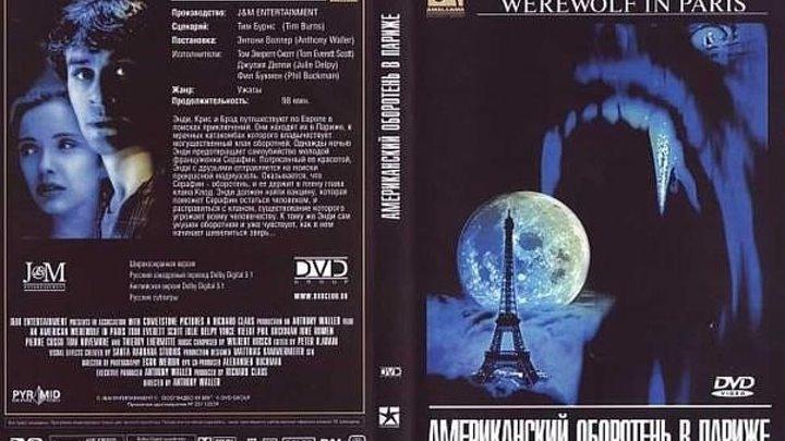 Американский оборотень в Париже (1997) Ужасы,