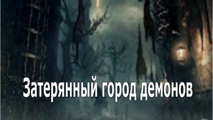 Затерянный город демонов (ужасы) @