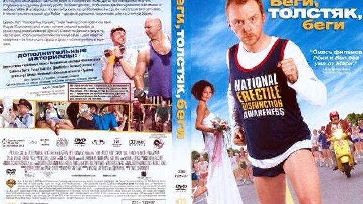 Беги, толстяк, беги (2007) Комедия, Спорт.