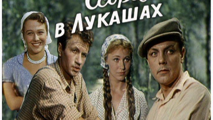 Ссора в Лукашах. (1959)