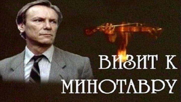 Визит к минотавру. (1987. Серия 3)