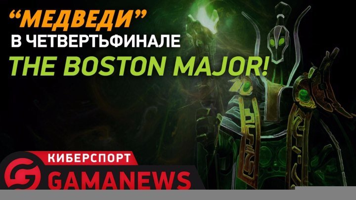 GamaNews. Киберспорт - ELEAGUE Major; League of Legends; The Boston Major