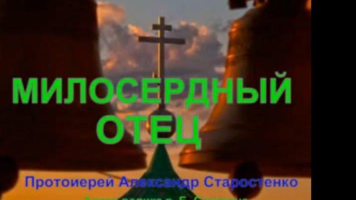МИЛОСЕРДНЫЙ ОТЕЦ _ Песня до самого сердца _ Всем слушать!