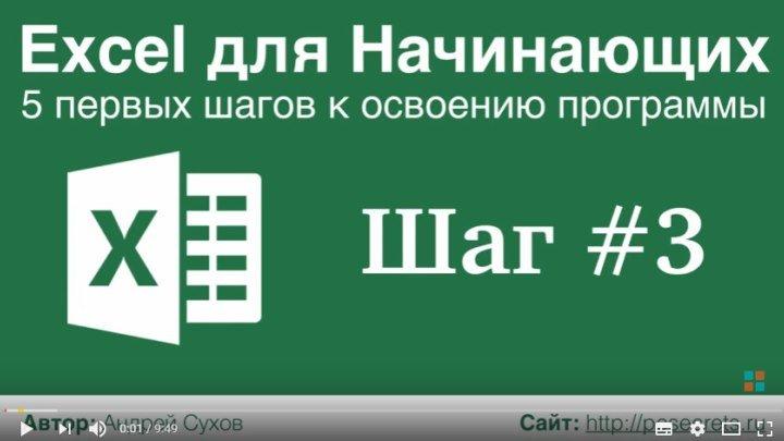 Шаг 3. Excel для Начинающих